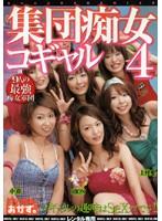 集団痴女コギャル 4 ダウンロード