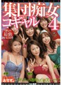 集団痴女コギャル 4