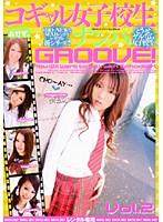 コギャル女子校生ナンパGROOVE! 2 ダウンロード