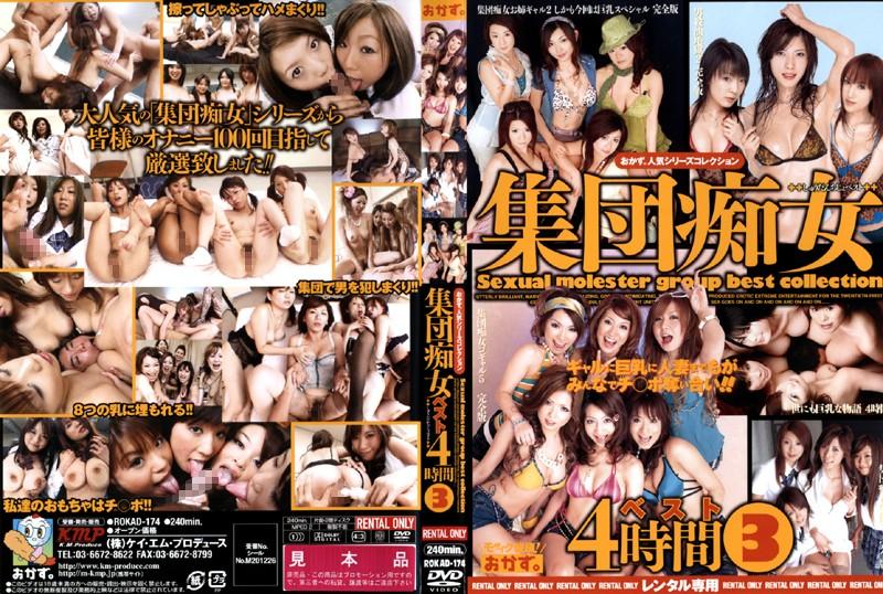 巨乳のギャル、広瀬奈央美出演の寸止め無料熟女動画像。集団痴女ベスト 4時間 3