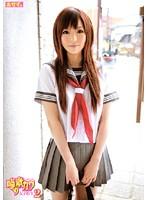 「噂の激カワ女子校生 2」のパッケージ画像