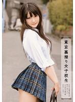 (84rokad00280)[ROKAD-280] 東京裏撮り女子校生 ダウンロード