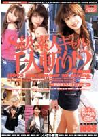 S級素人ギャル千人斬り! Vol.2 ダウンロード