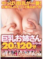 巨乳お姉さん20人120分スペシャル ダウンロード