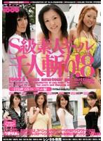 S級素人ギャル千人斬り! Vol.8 ダウンロード