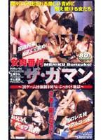 (84s01041)[S-1041] 女肉番付 ザ.ガマン ダウンロード