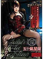星蘭女王様の調教部屋五十嵐星蘭【salo-004】