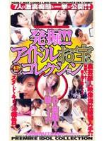 発掘!!アイドルお宝コレクション ダウンロード