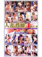 (84se222)[SE-222] 人妻の性癖 A級人妻20人 120分SP ダウンロード