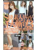 S級素人ギャル千人斬り! Vol.3 ダウンロード
