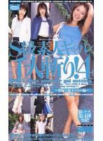 S級素人ギャル千人斬り! Vol.4 ダウンロード