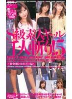 S級素人ギャル千人斬り! Vol.5 ダウンロード