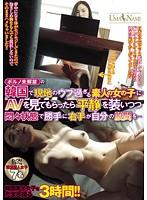 ポルノ未解禁の韓国で現地のウブ過ぎる素人の女の子にAVを見てもらったら平静を装いつつ悶々状態で勝手に右手が自分の股間を… ダウンロード