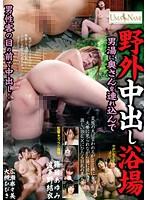 (84umso00092)[UMSO-092] 野外中出し浴場 男湯に奥さんを連れ込んで男性客の目の前で中出し! ダウンロード