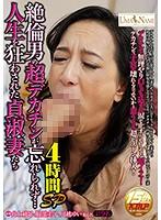 (84umso00138)[UMSO-138] 絶倫男の超デカチンが忘れられず…人生を狂わされた貞淑妻たち 4時間SP ダウンロード