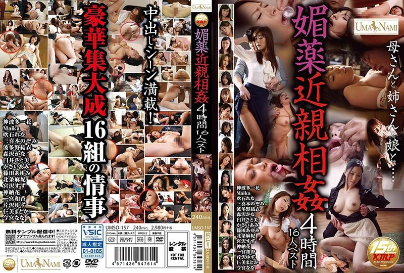 淫乱の姉、神波多一花出演の媚薬無料動画像。媚薬近親相姦 4時間16人ベスト