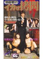 (84xg3319)[XG-3319] 加藤鷹のイカせ拷問 ダウンロード