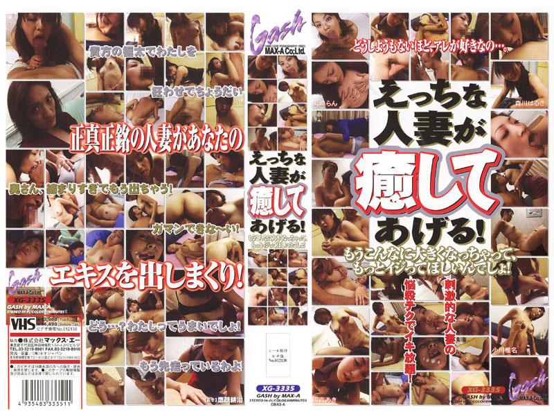 淫乱の人妻、国吉あき出演のキス無料熟女動画像。えっちな人妻が癒してあげる!