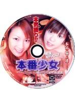 (85ej003)[EJ-003] 本番少女 のぞみ・ゆめ ダウンロード