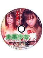 (85ej004)[EJ-004] 本番少女 なつこ・りさ ダウンロード