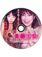 (85ej005)[EJ-005] 本番少女 はるか・みずほ ダウンロード