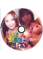 潜入!!生風俗 Vol.1 なな・あいか ダウンロード