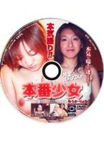 (85ej009)[EJ-009] 本番少女 ゆうか・りょう ダウンロード