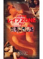 「レイプZONE Vol.1」のパッケージ画像