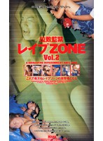 レイプZONE Vol.2 ダウンロード