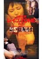「レ○プZONE Vol.3」のパッケージ画像