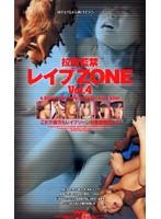 レイプZONE Vol.4 ダウンロード