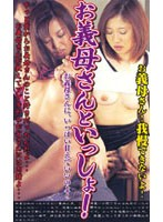 (85mar024)[MAR-024] お義母さんといっしょ! ダウンロード