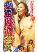 (85mar026)[MAR-026] 変態肉欲淫女 ダウンロード