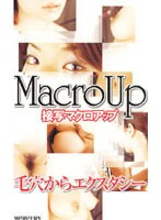 MacroUp 接写マクロアップ ダウンロード