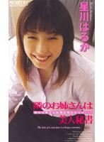 (85mer006)[MER-006] 隣のお姉さんは美人秘書 星川はるか ダウンロード