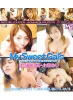 My Sweet Gal's 広瀬奈央美/小泉ゆり ダウンロード