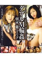 「ダブルM輪姦 朝河蘭/マリア」のパッケージ画像