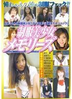 (85mor015)[MOR-015] 制服美少女メモリーズ ダウンロード