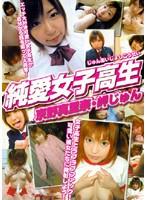 「純愛女子校生 京野真里奈/岬じゅん」のパッケージ画像