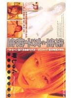 「先生と女子校生 岬じゅん」のパッケージ画像