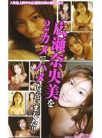 広瀬奈央美を2カメでハメちゃいました!! ダウンロード