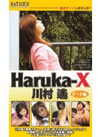 Haruka-X 川村遥 デート編 ダウンロード