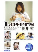 「Lovers 僕の妹は女子校生 桃井望」のパッケージ画像