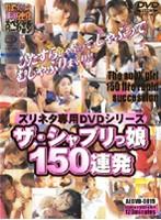 ズリネタ専用DVDシリーズ ザ.シャブリッ娘150連発 ダウンロード