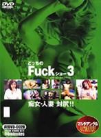 どっちのFUCKショー3 ダウンロード