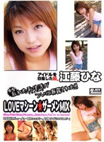 LOVEマシーン☆ザーメンMIX 江藤ひな