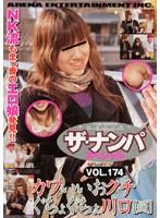 ザ・ナンパスペシャル VOL.174 カワいいおクチぐちょぐちょ川口【編】 ダウンロード