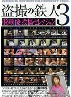 盗撮の鉄人 3 (秘)映像・投稿セレクション ダウンロード