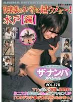 ザ・ナンパスペシャル VOL.176 快楽娘のネバ汁は超ウメぇ〜!水戸【編】