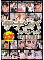 ザ・ナンパスペシャル 総集編34 VOL.166〜VOL.170 ダウンロード